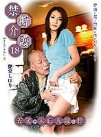 「禁断介護18 〜義父と未亡人嫁の性〜」のパッケージ画像