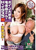 (13skd20)[SKD-020] ボイン大好き亀市爺さんのHなイタズラ 弐 ダウンロード