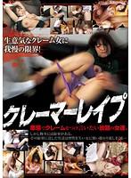 SS-018 - Kramer Rape