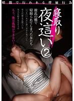 「寝取り夜這い 2 彼氏の横で寝取られてしまった女たち」のパッケージ画像