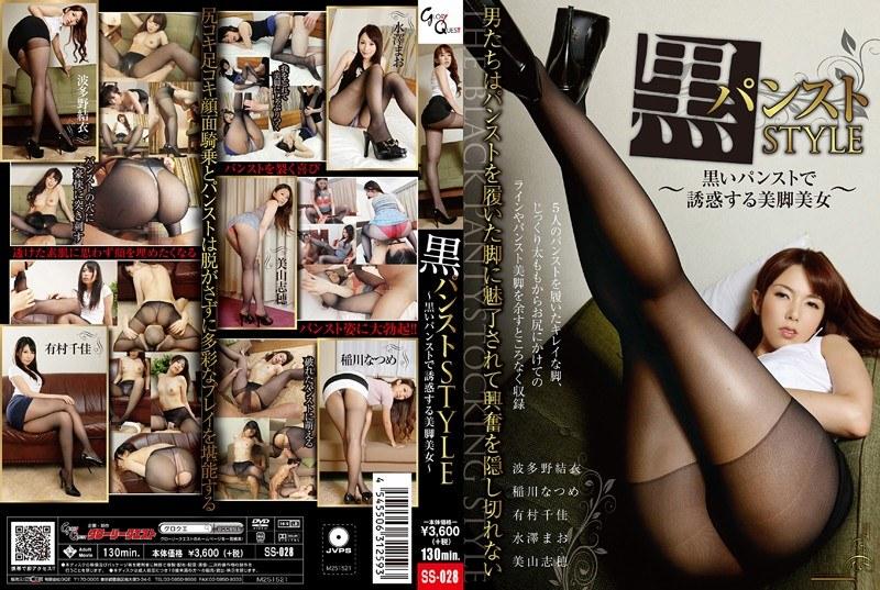 [SS-028] 黒パンストSTYLE ~黒いパンストで誘惑する美脚美女~