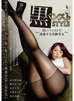 黒パンストSTYLE 〜黒いパンストで誘惑する美脚美女〜