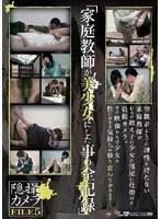 「家庭教師が美少女にした事の全記録」 隠撮カメラFILE 5