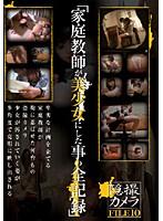 「家庭教師が美少女にした事の全記録」 隠撮カメラFILE 10 ダウンロード