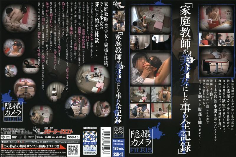 「家庭教師が美少女にした事の全記録」 隠撮カメラFILE 15