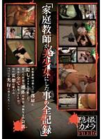 「家庭教師が美少女にした事の全記録」 隠撮カメラFILE 16