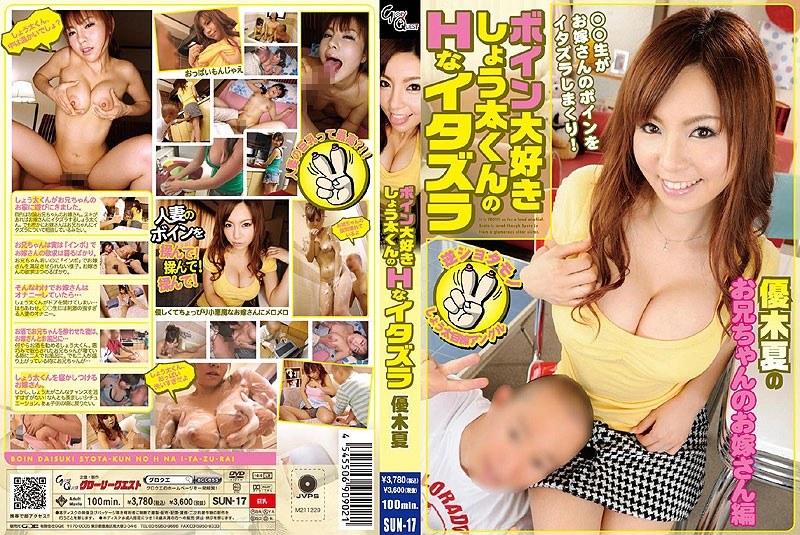 巨乳の人妻、優木夏出演のイタズラ無料熟女動画像。ボイン大好きしょう太くんのHなイタズラ 優木夏