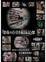 (13tad04)[TAD-004] 「深夜の万引き撮録記」 2 ダウンロード