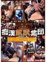 痴漢飢獣(ケダモノ)集団 中出し 3