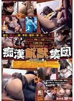 「痴漢飢獣(ケダモノ)集団 中出し 4」のパッケージ画像