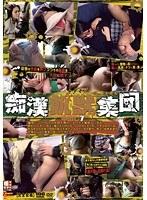 「痴漢飢獣(ケダモノ)集団 中出し 7」のパッケージ画像