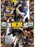 「痴漢飢獣(ケダモノ)集団 中出し 9」のパッケージ画像