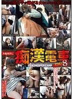 痴漢電車 PART8 ダウンロード