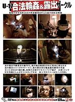 (13tgd00001)[TGD-001] U-17 合法輪姦&露出サークル ダウンロード