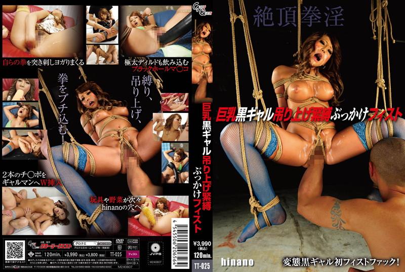 黒ギャル'HINANO'が縄で縛り吊り上げられ、男の拳をブチ込まれて絶頂へ達する