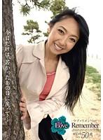 Love Remember 〜今日だけは、若かったあの日に戻って… 由梨絵50歳