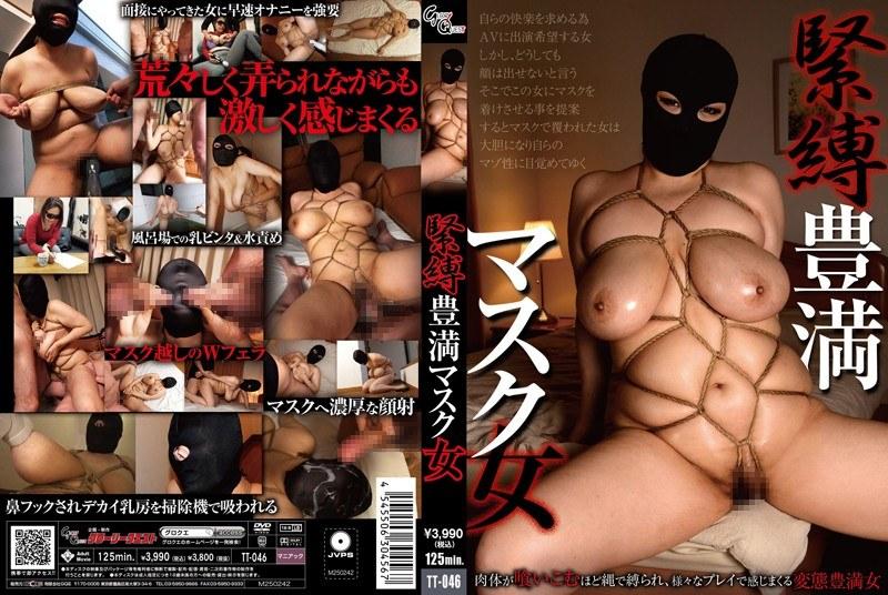 [TT-046] 緊縛豊満マスク女 にやって来た女は、「 性を出し始める。豊満 単体作品 後には2人の男優のチ に、スタッフはこの女 ハイビジョン 巨乳 素人