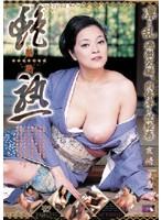 (13tuj01)[TUJ-001] 艶熟 友崎亜希 ダウンロード