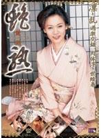(13tuj03)[TUJ-003] 艶熟 楠真由美 ダウンロード