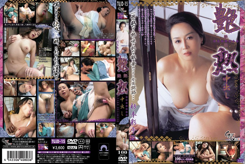 浴衣の熟女、希崎圭蓮(杉本彩子)出演の中出し無料動画像。艶熟 中出し 杉本彩子