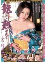 (13tujd36)[TUJD-036] 艶熟 中出し 山口玲子 ダウンロード