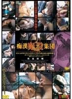 痴漢鬼没(ゲリラ)集団 6