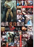「痴漢鬼没(ゲリラ)集団 20」のパッケージ画像
