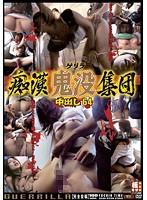 「痴漢鬼没(ゲリラ)集団 64」のパッケージ画像