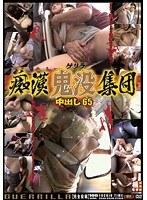 痴漢鬼没(ゲリラ)集団 65