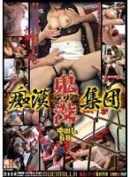 「痴漢鬼没(ゲリラ)集団 68」のパッケージ画像