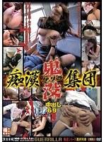 痴漢鬼没(ゲリラ)集団 69