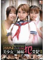 近親相姦シリーズ特別編 美少女三姉妹犯交記 2