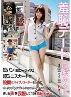 VGQ-006 - Shame Dating Maisaki Mikuni