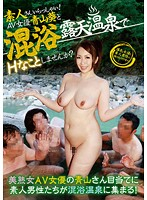素人さんいらっしゃい! AV女優青山葵と混浴露天温泉でHなことしませんか?