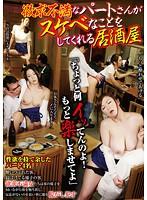 (13vgq00025)[VGQ-025] 欲求不満なパートさんがスケベなことをしてくれる居酒屋 ダウンロード