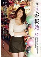 「街で噂の看板熟女 奇跡の四十一歳! 里村静江」のパッケージ画像