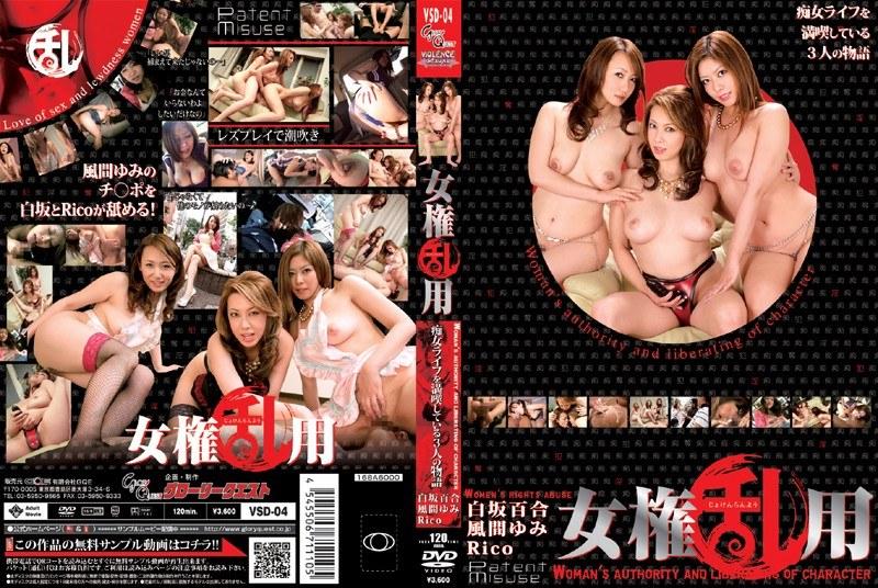 人妻、風間ゆみ出演の4P無料熟女動画像。女権(乱)用 痴女ライフを満喫している3人の物語