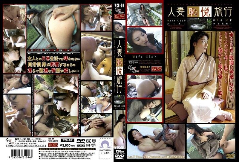 お風呂にて、ほろ酔いの人妻、和久井未来出演の縛り無料熟女動画像。人妻恥悦旅行7