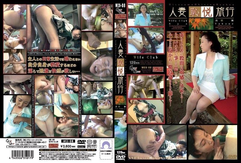 旅館にて、上品の人妻、高根綾出演の縛り無料熟女動画像。人妻恥悦旅行8