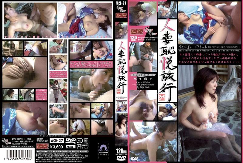 野外にて、浴衣の人妻、坂下陽子出演の過激無料熟女動画像。人妻恥悦旅行27