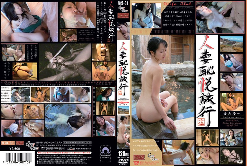 野外にて、人妻、青山玲加出演の露出無料熟女動画像。人妻恥悦旅行31