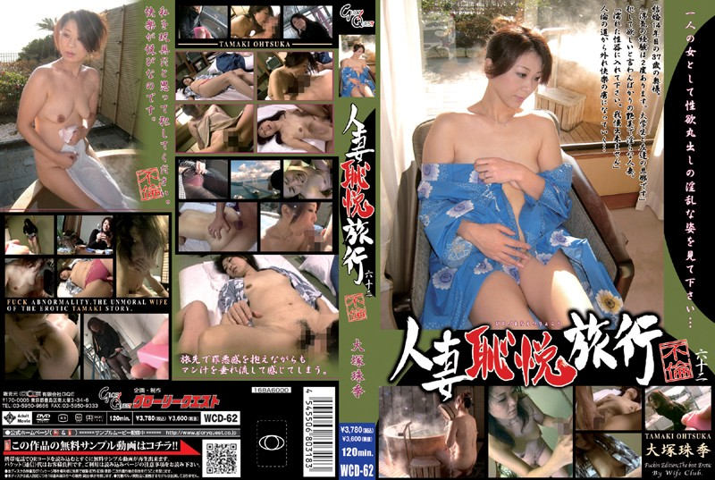 浴衣の熟女、大塚珠季出演の不倫無料動画像。人妻恥悦旅行62