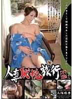 「人妻恥悦旅行62」のパッケージ画像