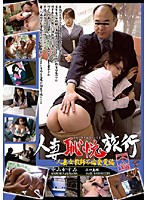「人妻恥悦旅行70 ~人妻女教師不倫発覚編~」のパッケージ画像