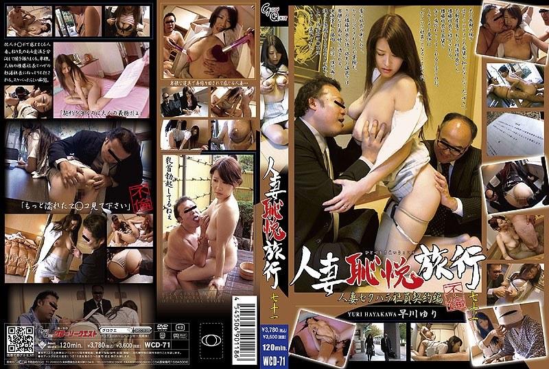 温泉にて、人妻、早川ユリ出演の不倫無料熟女動画像。人妻恥悦旅行71