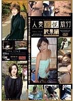 人妻恥悦旅行 総集編 PART.1