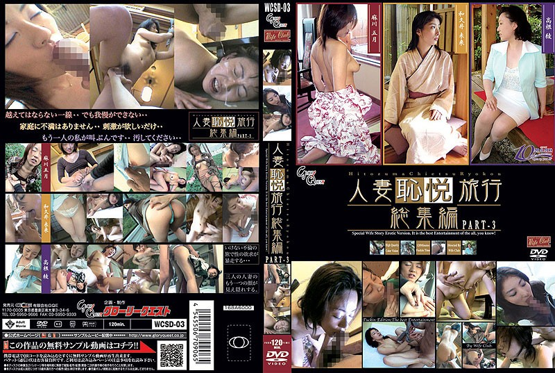 野外にて、人妻、麻川五月出演の不倫無料熟女動画像。人妻恥悦旅行 総集編 PART-3