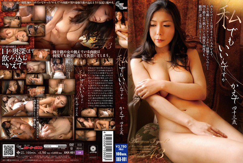 ホテルにて、四十路の熟女、牧田かえで出演の失禁無料動画像。私でもいいんですか かえで 四十三歳