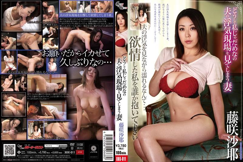 どうして私じゃだめなの 夫の浮気現場を見てしまう妻 藤咲沙耶