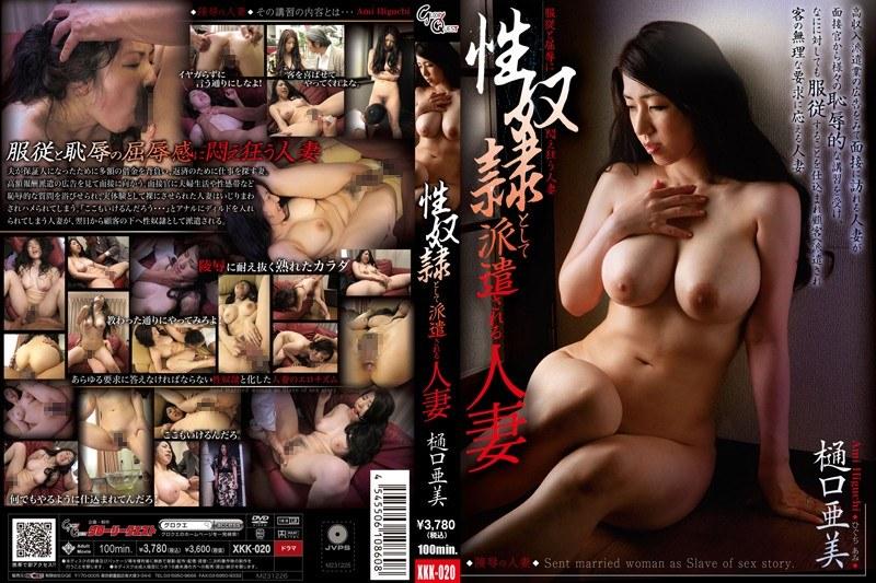 巨乳の人妻、樋口亜美出演の奴隷無料熟女動画像。性奴隷として派遣される人妻 樋口亜美